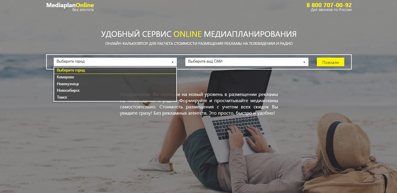 Главная страница Mediaplano.ru