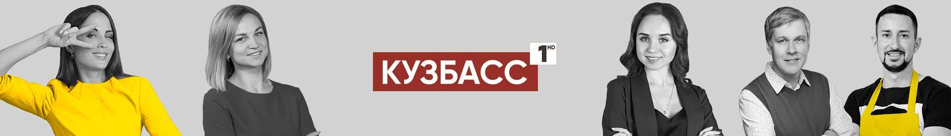 Реклама телеканал КУЗБАСС 1 HD